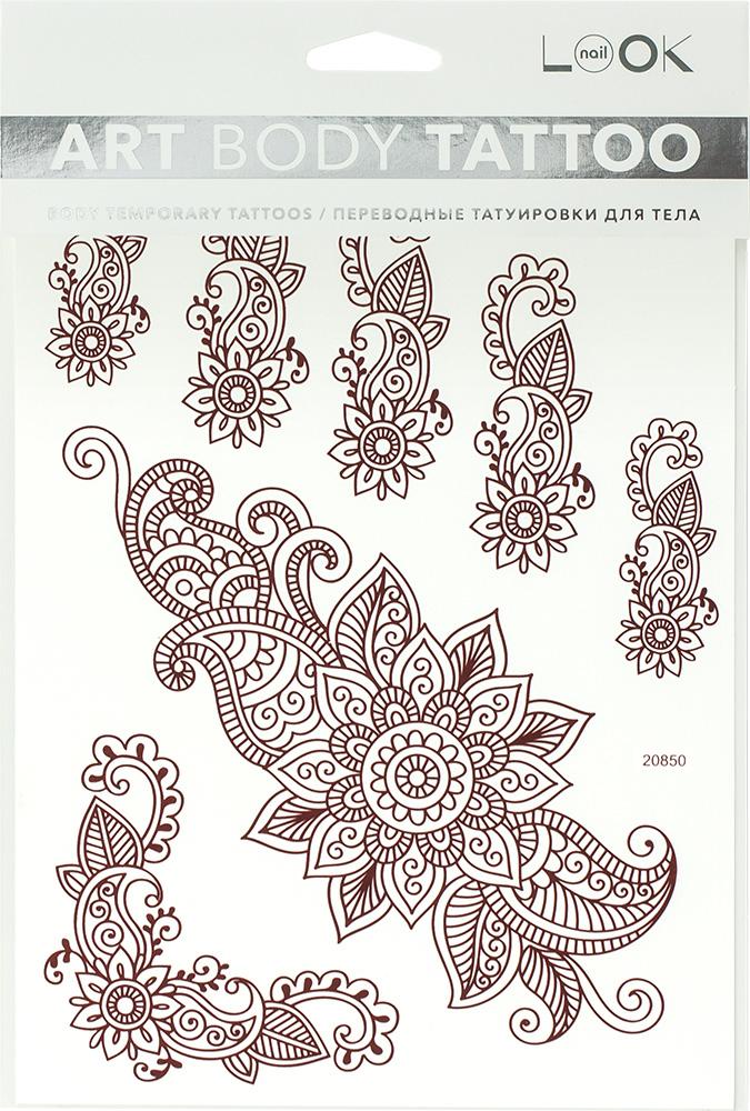 nailLOOK Переводные татуировки для тела 208х14820850Временные татуировки для тела или флеш-татуировки-это один из любимейших аксессуаров знаменитостей,стилистов,фотографов и модниц по всему миру.Это модный тренд среди молодежи.а так же людей среднего возраста.Они прекрасно подойдут для повседневного применения и гармонично впишутся в офисный дресс-код.Они просты в нанесениях даже в домашних условиях.Отличное решение для тех,кто не хочет делать постоянную татуировку.Экологичность и безопасность-временные тату нетоксичны и безопасны для кожи ,можно использовать при беременности и детям.Высокая стойкость и водостойкость-можно посещать пляжи,бассейны,Тату на теле продержатся около недели.Альтернатива бижутерии и ювелирным украшениям.Возможность часто менять и комбинировать образ.