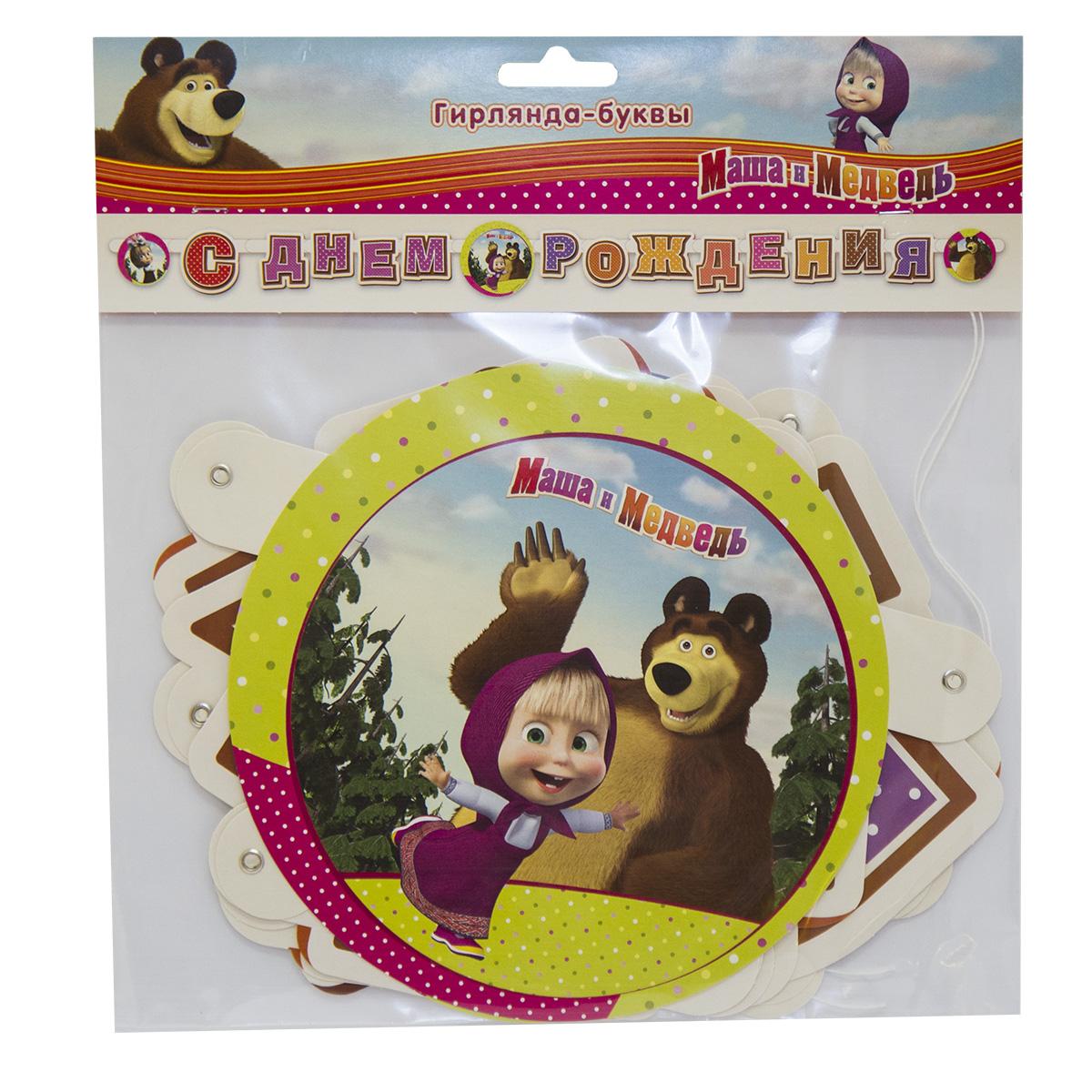 Маша и Медведь Гирлянда-буквы С днем рождения