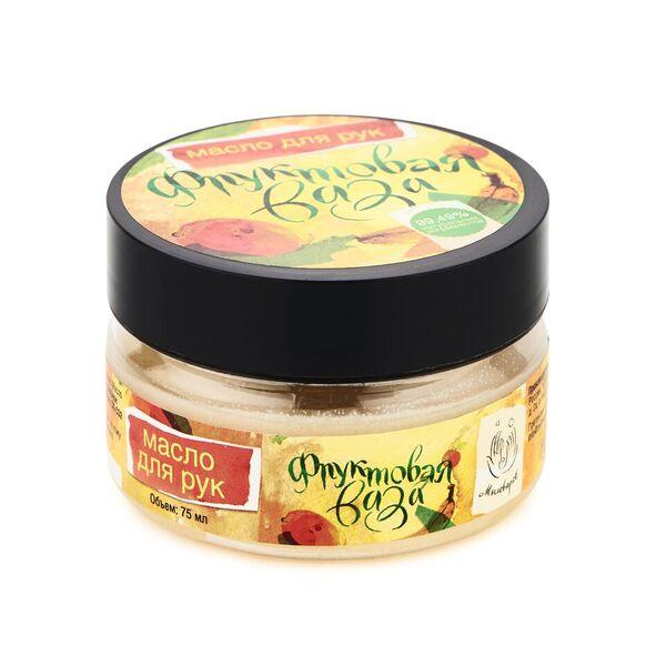 Мыловаров Твердое масло для рук Фруктовая ваза, 75 мл мыловаров твердое масло для рук лимонная свежесть 75 мл