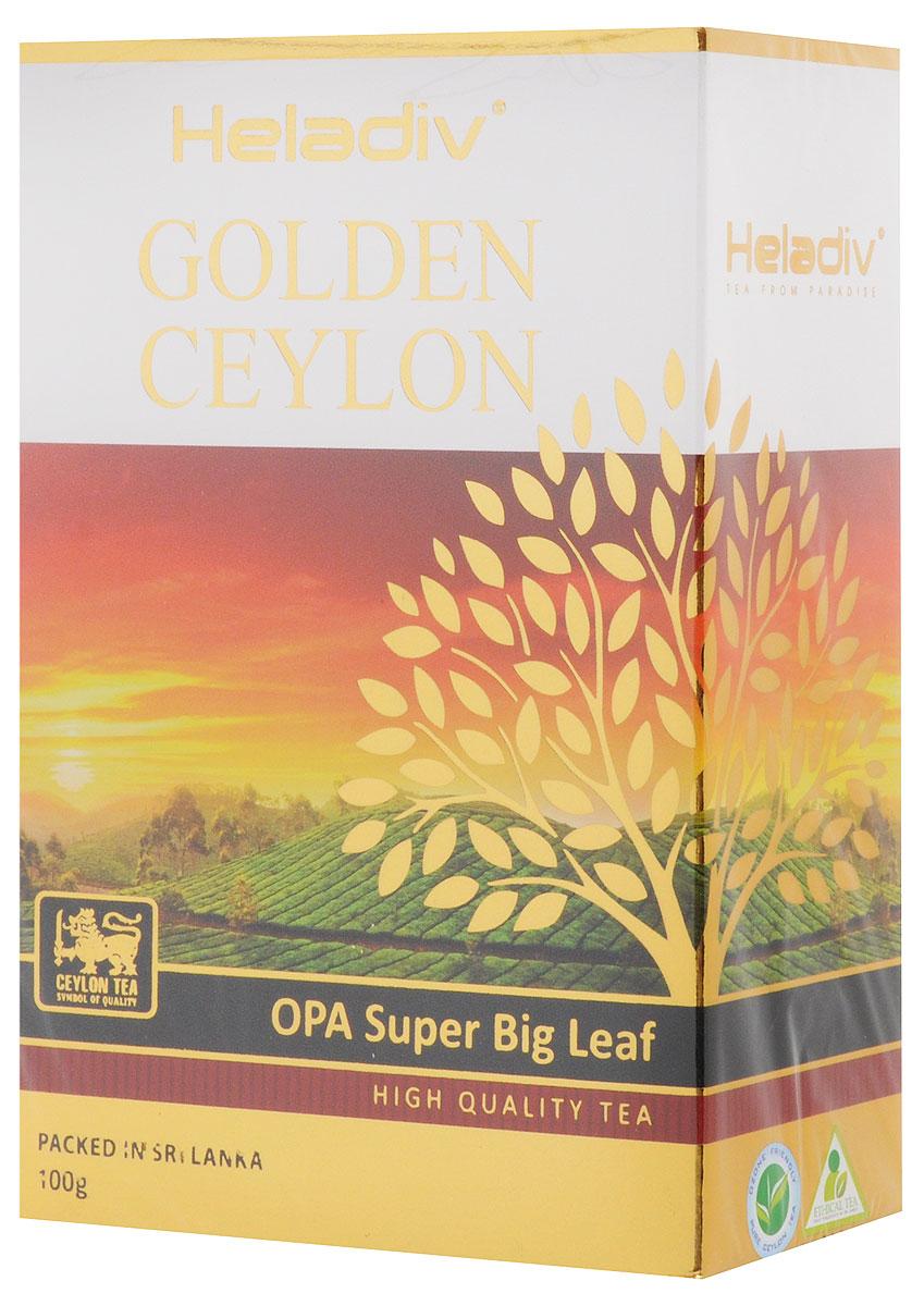 Heladiv Golden Ceylon Opa Super Big Leaf чай черный листовой, 100 г4791007010739Heladiv Golden Ceylon - черный крупнолистовой чай высшей категории, собранный на лучших плантациях Шри-Ланки. Этот чай со свежим и в то же время крепким вкусом позволит вам ощутить гармонию, рожденную из прохлады высокогорных плато и зноя освещенных солнцем горных склонов Цейлона. Крепкий настой красного оттенка с золотистым отливом, уникальным вкусом и освежающим ароматом стал непременным атрибутом традиционного английского завтрака.