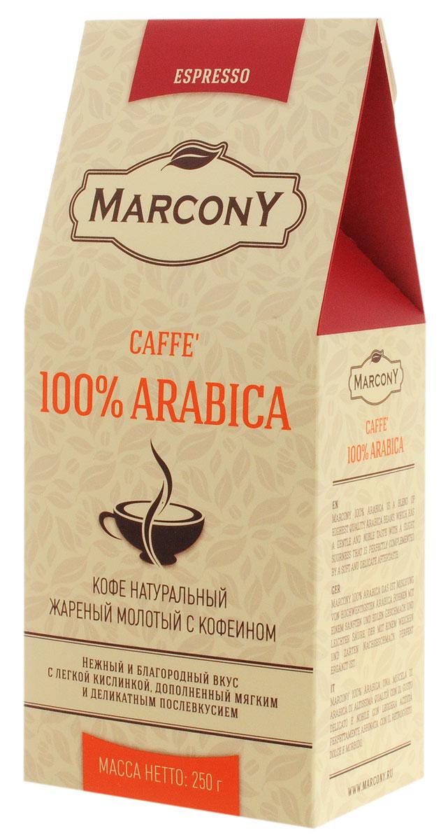Marcony Espresso Caffe 100% Arabica кофе молотый, 250 г0120710Кофе Marcony Espresso Caffe 100% Arabica отличает нежный и благородный вкус с легкой кислинкой, дополненный мягким и деликатным послевкусием.