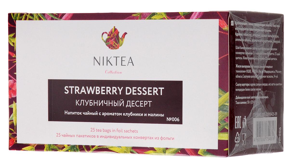 Niktea Strawberry Dessert чай фруктовый в пакетиках, 25 штTALTHA-BP0013Niktea Strawberry Dessert - ягодно-фруктовое ассорти с приятной кислинкой египетского каркаде. Соблазнительный летний коктейль для любителей ярких вкусов. NikTea следует правилу качество чая - это отражение качества жизни и гарантирует: Тщательно подобранные рецептуры в коллекции топовых позиций-бестселлеров. Контролируемое производство и сертификацию по международным стандартам. Закупку сырья у надежных поставщиков в главных чаеводческих районах, а также в основных центрах тимэйкерской традиции - Германии и Голландии. Постоянство качества по строго утвержденным стандартам. NikTea - это два вида фасовки - линейки листового и пакетированного чая в удобной технологичной и информативной упаковке. Чай обладает многофункциональным вкусоароматическим профилем и подходит для любого типа кухни, при этом постоянно осуществляет оптимизацию базовой коллекции в соответствии с новыми тенденциями чайного рынка. Фильтр-бумага...