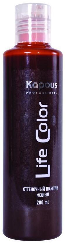 Kapous Шампунь оттеночный для волос Life Color Медный 200 млБ33041_шампунь-барбарис и липа, скраб -черная смородинаЕсли ваши волосы сухие, ломкие, или повреждены, то оттеночный шампунь - прекрасная альтернатива стойким краскам.Kapous Шампунь оттеночный для волос Life Color Медный является прекрасным дополнением к косметическим оттеночным бальзамам Kapous Life Color, поддерживающим окрашенные цвета.Медный – усиливает и выравнивает цвет волос, окрашенных в медные оттенки, придает яркий медный оттенок обесцвеченным волосами мягкий натуральным. Оттеночный шампунь Life Color помогает подчеркнуть натуральный цвет волос, придать более глубокий оттенок ранее окрашенным или выгоревшим волосам, скрыть первую седину. Компоненты шампуня бережно очищают волосы от загрязнения, выравнивают структуру волоса, восстанавливая и питая ее, надежно удерживают цвет внутри волос, защищают волосы от выгорания на солнце, а также обеспечивают дополнительное ухаживание и уход.Оттеночный шампунь Life color не содержит окислителей и аммиака, поэтому не может радикально изменить цвет волос. Красящие вещества шампуня не проникают внутрь волоса, а обволакивают волос снаружи цветной пленкой, удерживаясь лишь на поверхности. Поэтому оттенок смывается постепенно, не оставляя четкой границы между отросшими корнями и окрашенной частью волос.