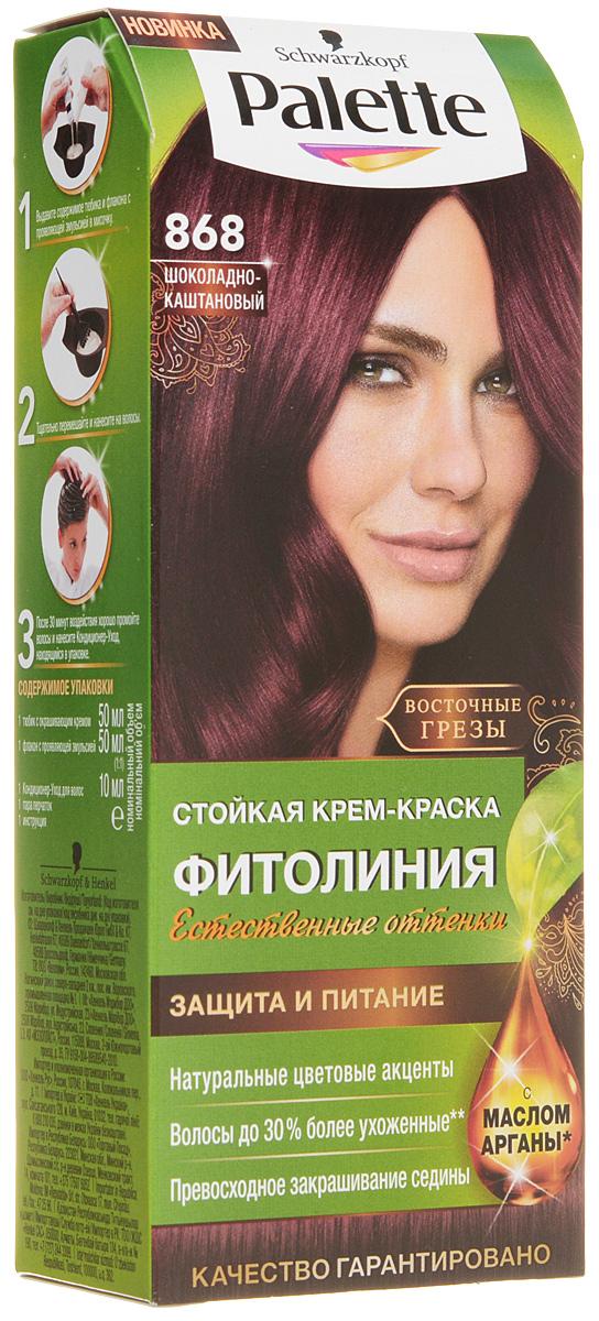 PALETTE Краска для волос ФИТОЛИНИЯ оттенок 868 Шоколадно-каштановый, 110 мл9352595Откройте для себя больше ухода для более интенсивного цвета: новая питающая крем-краска Palette Фитолиния, обогащенная 4 маслами и молочком Жожоба. Насладитесь невероятно мягкими и сияющими волосами, полными естественного сияния цвета и стойкой интенсивности. Питательная формула обеспечивает надежную защиту во время и после окрашивания и поразительно глубокий уход. А интенсивные красящие пигменты отвечают за насыщенный и стойкий результат на ваших волосах. Побалуйте себя широким выбором натуральных оттенков, ведь палитра Palette Фитолиния предлагает оригинальную подборку оттенков для создания естественных цветовых акцентов и глубокого многогранного цвета.