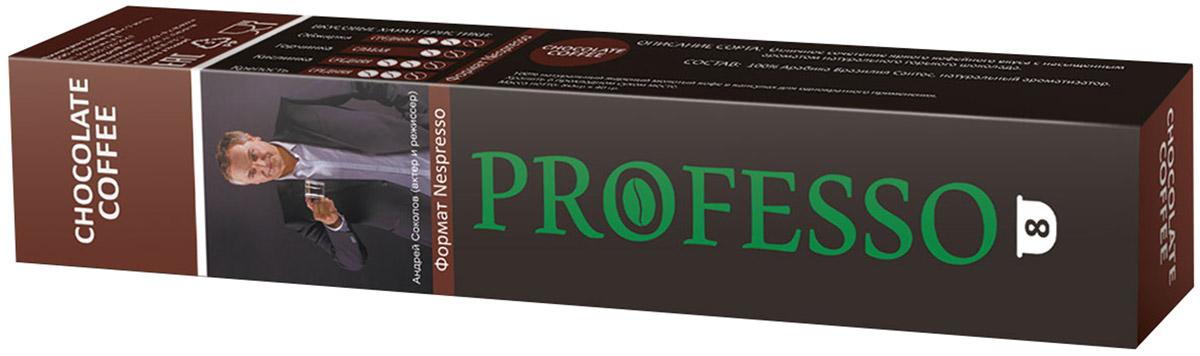 Professo Chocolate кофе в капсулах, 8 шт0120710Professo Chocolate - кофе в капсулах средней обжарки с содержанием арабики 100%. Это отличное сочетание яркого кофейного вкуса с насыщенным ароматом натурального горького шоколада.Подходит для всех кофемашин формата NESPRESSO. Внутри каждой капсулы специально подобранные смеси на самый взыскательный вкус. При приготовлении использованы только лучшие и самые популярные сорта кофе с разных кофейных плантаций. В капсулах присутствует только свежемолотый кофе без каких-либо дополнительных ингредиентов. Сразу после помола свежеобжаренный кофе помещается в капсулу, которая бережно сохраняет свежесть и аромат. Уникальная капсула произведена из медицинскогопластика по запатентованной технологии ведущего итальянского производителя, при давлении со стороны ножей кофе машины дно вгибается внутрь, открывая три канала для горячей воды. Упаковка полностью герметична. Благодаря прозрачной капсуле потребитель может быть уверен, что он пьет исключительно 100% молотый кофе.