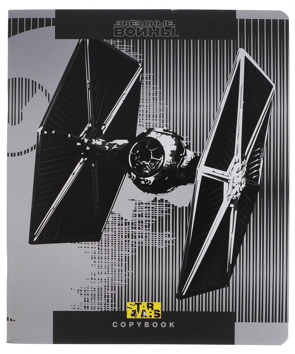 Star Wars Тетрадь 48 листов в клетку дизайн 339587_дизайн3Тетрадь Star Wars отлично подойдет для занятий школьнику, студенту, а также для различных записей. Обложка, выполненная из ламинированного картона, оформлена изображением космического корабля из культовой фантастической саги Звездные войны. Внутренний блок тетради, соединенный двумя металлическими скрепками, состоит из 48 листов белой бумаги. Стандартная линовка в клетку голубого цвета дополнена полями, совпадающими с лицевой и оборотной стороны листа.