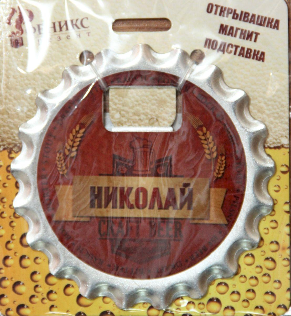 Ключ для открывания бутылок Magic Home Николай, с магнитом41215Ключ для открывания бутылок - это полезный и нужный прибор в каждом доме. Он представляет собой подставку под пивной стакан с отверстием для удобного снятия металлических пробок с бутылок. Лицевая сторона украшена оригинальным изображением, а на оборотной стороне закреплены магнит и три пробковые вставки для защиты поверхности стола от повреждений. Изделие выполнено из оцинкованного металла.