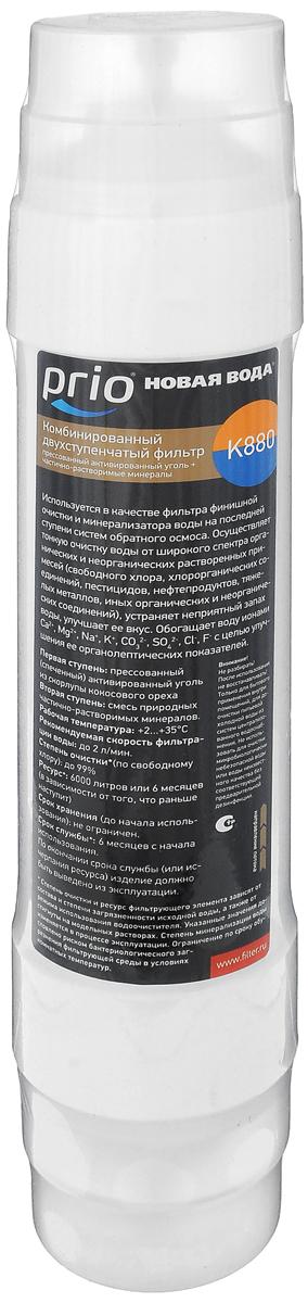 Картридж сорбционный Prio Новая вода, постфильтр, с минерализатором. K 88068/5/2Картридж Prio Новая вода выполняет роль сорбционного постфильтра-дезодоранта, фильтра финишной очистки воды, а также минерализатора, обогащая воду ионами Са2+, Мg2+, Na+, K+, CO32-, SO42-, Cl-, F- с целью улучшения ее органолептических показателей. При установке на последней ступени систем обратного осмоса не только осуществляет финишную тонкую очистку воды от остаточных или вторичных загрязнений, но и обогащает воду минералами. Устраняет запах и улучшает вкус воды.Первая ступень: прессованный (спеченный) активированный уголь из скорлупы кокосового ореха. Вторая ступень: смесь природных частично-растворимых минералов. Рабочая температура: от 2 до 35°C. Рекомендуемая скорость фильтрации воды: до 2 /мин. Степень очистки (по свободному хлору): до 99%. Ресурс: 6000 литров или 6 месяцев.