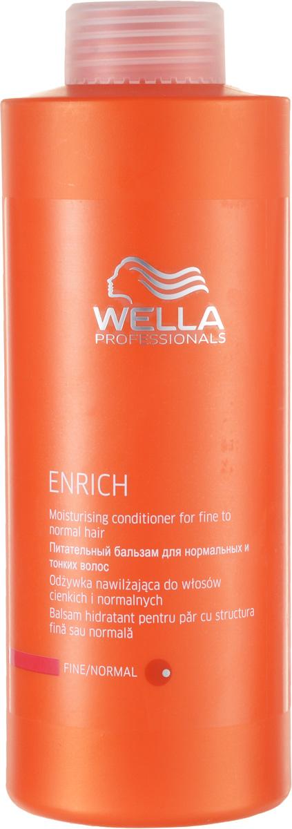 Wella Питательный бальзам Enrich Line для объема нормальных и тонких волос, 1000 мл117955Питательный бальзам для объема от Wella предназначен для тонких и нормальных волос. Данное средство обеспечивает комплексный уход за волосами: придает блеск, увлажняет, улучшает расчесываемость, оказывает антистатическое действие. Бальзам имеет нежную, легкую текстуру, он хорошо распределяется по всей длине волос. В основе препарата лежит уникальная формула: в состав входят компоненты, которые оказывают должный уход окрашенным волосам. В результате цвет со временем не тускнеет, а ваши локоны всегда остаются шелковистыми, послушными и объемными. Волосы легко укладываются и расчесываются.