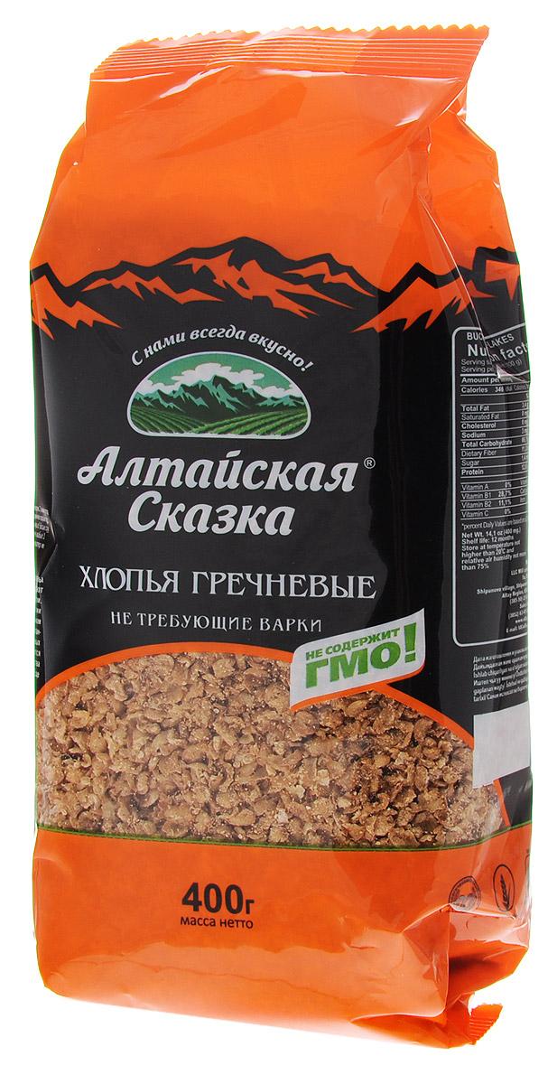 Алтайская Сказка хлопья гречневые, 400 гбмя029Гречневые хлопья – вкусное и питательное блюдо. Для всех, кто любит гречку, это настоящий подарок, ведь хлопья завариваются всего 3 минуты и сохраняют при этом свой особенный аппетитный аромат и насыщенный вкус. Гречневые хлопья содержат широкий набор витаминов, макро- и микроэлементов. Вкусные и нежные хлопья понравятся каждой хозяйке и придутся по вкусу и детям, и взрослым.
