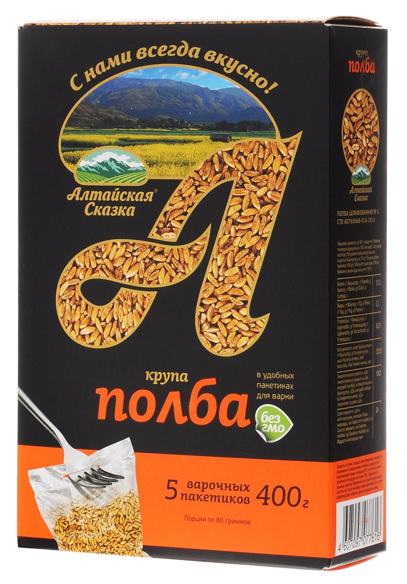 Алтайская Сказка полба в пакетах для варки, 400 г (5х80 г) бмя023