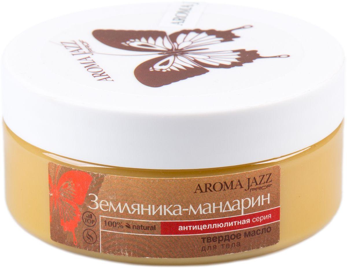 Aroma Jazz Твердое масло Землянично-мандариновый джаз, 150 мл aroma jazz твердое масло шоколадный блюз 150 мл
