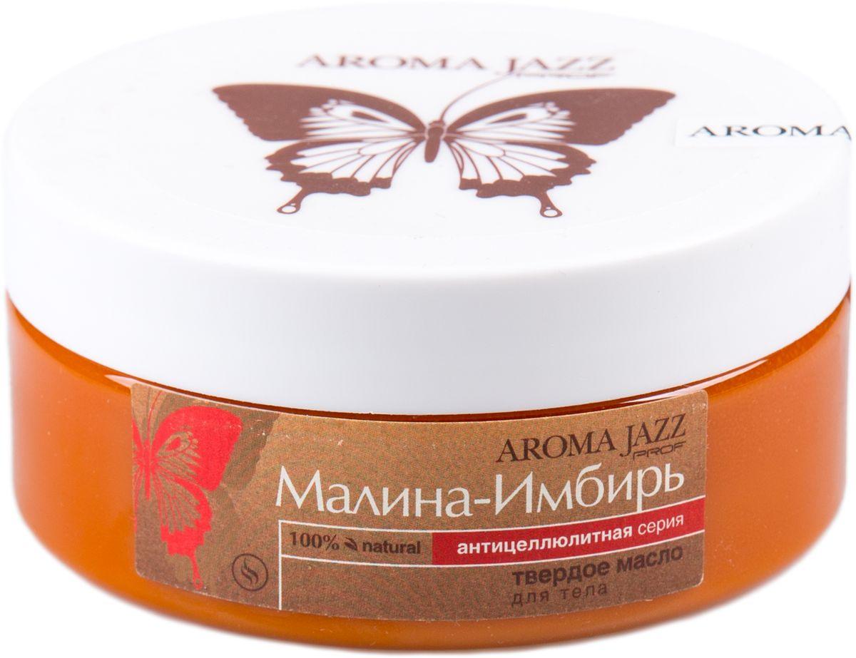 Aroma Jazz Твердое масло Малина и имбирь, 150 мл aroma jazz твердое масло шоколадный блюз 150 мл