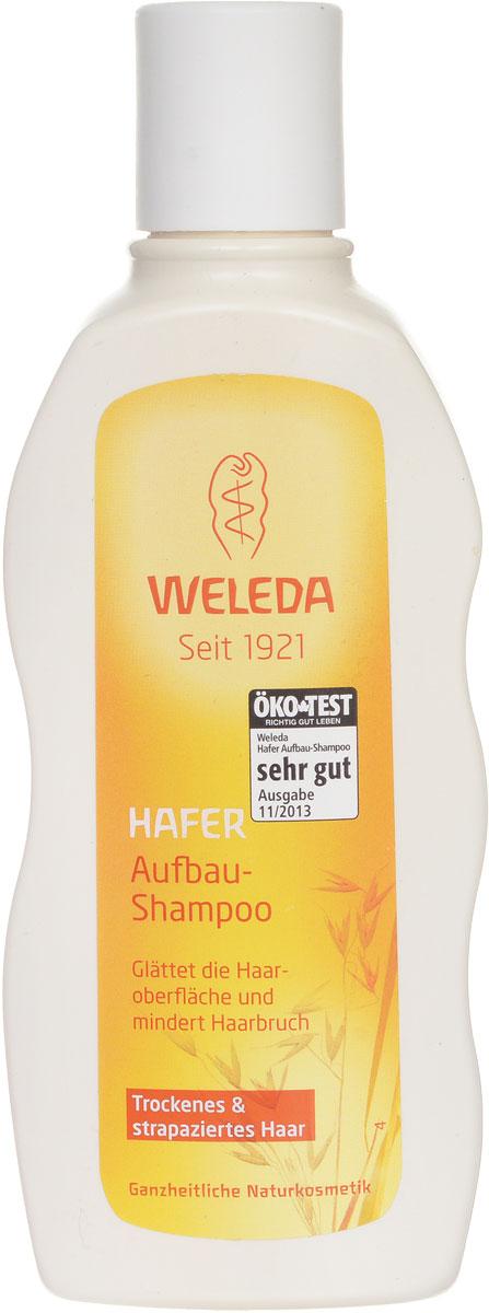 Weleda Шампунь-уход, с экстрактом овса, для сухих и поврежденных волос, 190 млFS-00103Шампунь-уход Weleda разглаживает поверхность волоса и уменьшает ломкость. Шампунь с органическим маслом жожоба и экстрактами овса и шалфея бережно очищает, укрепляет и разглаживает поверхность волоса, уменьшает ломкость волос и придает им эластичность. Мягкая рецептура создана для восстановления здоровья кожи головы и естественной красоты ваших волос. Моющие вещества природного происхождения. Продукты не содержат ингредиентов на основе минеральных масел, а так же синтетических ароматизаторов, красителей и консервантов. Не содержит силикона. Протестировано дерматологами.Товар сертифицирован.