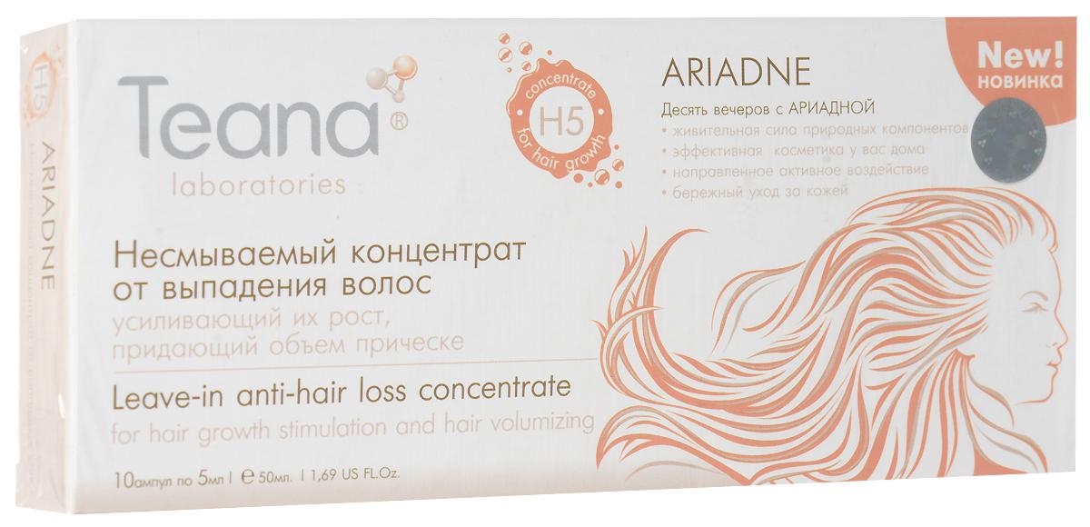 Концентрат Teana Ariadne. Н5 от выпадения волос, несмываемый, 10 ампулБ33041_шампунь-барбарис и липа, скраб -черная смородинаНесмываемый концентрат Teana Ariadne. Н5 от выпадения волос усиливает рост волос и придает объем прическе. В основе несмываемого концентрата Ariadne. Н5 - ферменты морских протеобактерий, обладающие мощным восстанавливающим и влагоудерживающим свойством. Благодаря уникальной формуле, экстрактам женьшеня и лопуха концентрат мягко воздействует на волосяные луковицы, питает и восстанавливает их. Комплекс растительных экстрактов, минералов и витаминов защищает волосы от повреждения и разрушения, стимулирует рост, предотвращает выпадение. Всего десять вечеров с Ariadne. Н5 и ваши редеющие, тусклые и безжизненные волосы наполнятся энергией, объемом, приобретут здоровый блеск. Способ применения:Небольшое количество концентрата нанесите на кожу головы и волосы, легкими массажными движениями втирайте до полного впитывания. Концентрат можно наносить на сухие волосы или на влажные после мытья. Не смывать! Характеристики: Объем: 10 ампул х 5 мл. Производитель: Россия. Товар сертифицирован.