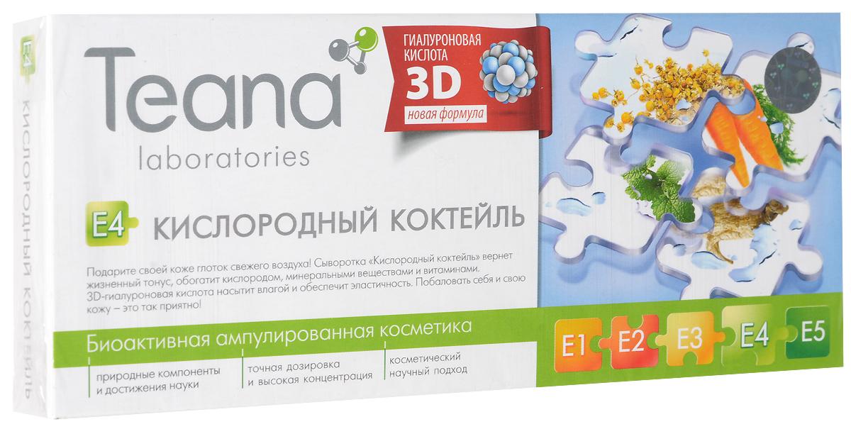 Концентрат Teana Кислородный коктейль, 10 ампул1018Концентрат Teana Кислородный коктейль интенсивно освежает и тонизирует кожу, насыщает ее кислородом, витаминами и минеральными веществами. Поддерживает оптимальный уровень влажности кожи, усиливает естественные механизмы защиты от вредных воздействий окружающей среды. Ампулированная органическая косметика предназначена для решения специфических проблем кожи, способствует усилению любой программы ухода Teana. Содержит активные компоненты оптимальной концентрации в точной дозировке. Одноразовая упаковка, изготовленная из фармацевтического стекла, обеспечивает отсутствие окисления ингредиентов и гарантирует высокую активность препаратов. Активные компоненты: Исландский мох. Применение: Небольшое количество концентрата нанесите на кожу, деликатно вбивая подушечками пальцев до полного впитывания (при отсутствии гиперчувствительности кожи). Также можно использовать концентрат с кремом, подходящим Вашему типу кожи, и нанесите как обычно. Для...