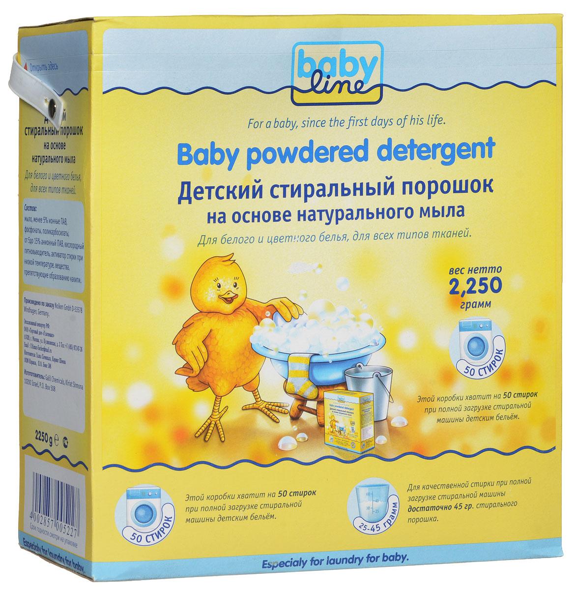BabyLine детский стиральный порошок, 2250 гMT-81496238Детский стиральный порошок Babyline на основе натурального мыла предназначен специально для стирки детского белья с первых дней жизни ребенка. Стиральный порошок клинически протестирован и не вызывает аллергии и раздражений чувствительной детской кожи. Входящие в состав компоненты на основе натурального мыла легко справляются с специфическими загрязнениями от жизнедеятельности ребенка. Основные особенности порошка: удаляет все пятна,бережно относится к ткани,бережно относиться к цветным вещам,на содержит энзимов и хлора,предназначен для всех типов ткани,защищает стиральную машину от накипи.Состав:мыло, менее 5% ионные ПАВ, фосфонаты, поликарбоксилаты, от 5% до 15% анионные ПАВ, кислородный пятновыводитель, активатор стирки при низкой температуре, вещества, препятствующие образованию накипи.Товар сертифицирован.