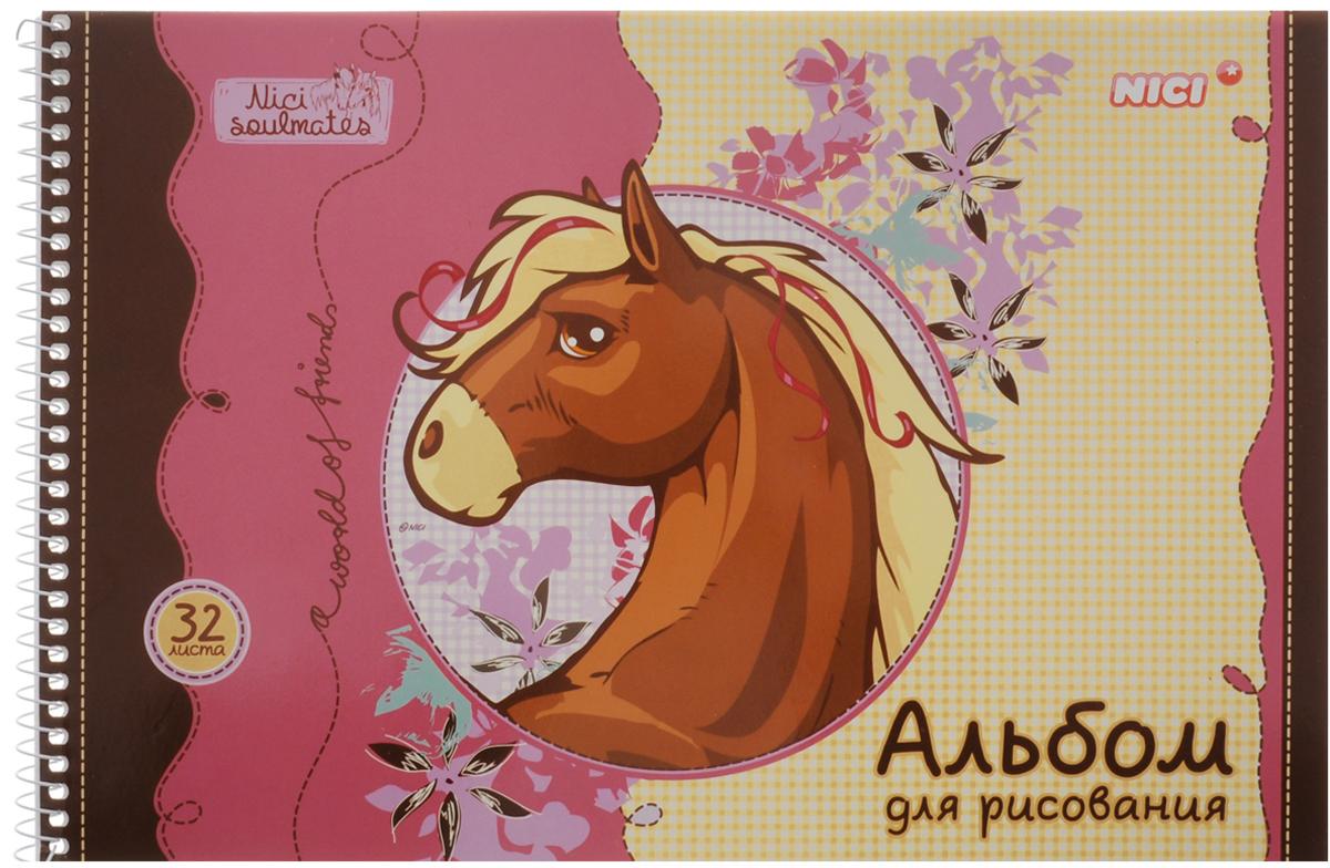 Hatber Альбом для рисования Грациозные лошадки 32 листа 1523832А4Всп_15238_лошадкиАльбом для рисования Hatber Грациозные лошадки будет вдохновлять ребенка на творческий процесс. Альбом изготовлен из белоснежной бумаги с яркой обложкой из плотного картона, оформленной изображением лошадки. Внутренний блок альбома состоит из 32 листов бумаги, которые снабжены микроперфорацией и являются отрывными. Способ крепления - спираль. Высокое качество бумаги позволяет рисовать в альбоме карандашами, фломастерами, акварельными и гуашевыми красками. Во время рисования совершенствуются ассоциативное, аналитическое и творческое мышления. Занимаясь изобразительным творчеством, малыш тренирует мелкую моторику рук, становится более усидчивым и спокойным.