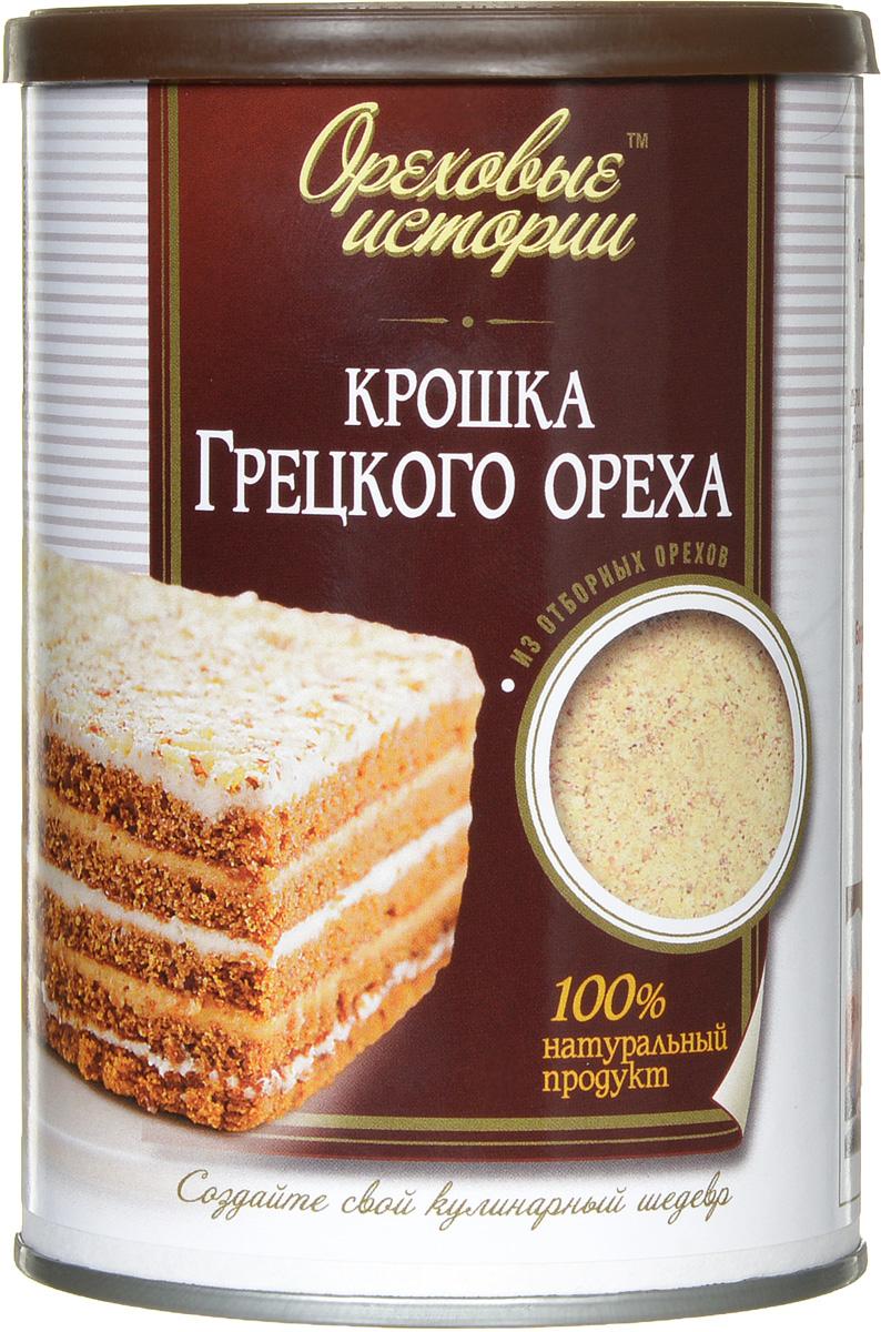 Ореховые истории Крошка грецкого ореха, 150 г0120710Крошка грецкого ореха может использоваться практически везде – от салатов и соусов до мясных блюд и выпечки. Дробленый грецкий орех придаст вашим блюдам неповторимую пикантность и приятный вкус, несравнимый ни с чем!