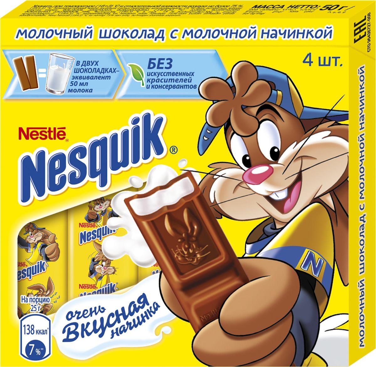 Nesquik молочный шоколад с молочной начинкой, 50 г12087320Молочный шоколад с кальцием и молочной начинкой Шоколадки Nesquik - это любимое лакомство кролика Квики и его друзей! Без искусственных красителей Без консервантов Источник кальция Очень вкусная молочная начинка В двух шоколадках эквивалент 50 мл молока Уважаемые клиенты! Обращаем ваше внимание, что полный перечень состава продукта представлен на дополнительном изображении.