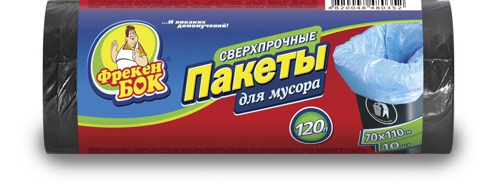 Пакеты для мусора Фрекен Бок, цвет: черный, 120 л, 70 х 110 см, 10 шт16202955Сверхпрочные пакеты для мусора, предназначены для крупногабаритного мусора и мусорного контейнера