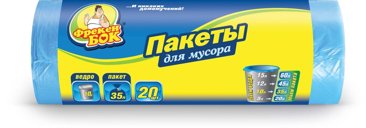 Пакеты для мусора Фрекен Бок, цвет: синий, 35 л, 20 шт16500600Прочные пакеты для мусора, предназначены для стандартного мусорного ведра