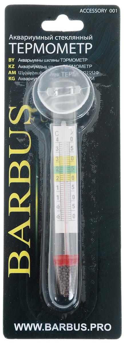 Термометр стеклянный для аквариума Barbus, толстый, с присоской, длина 12 см0120710Термометр Barbus предназначен для измерения температуры воды в аквариуме. Корпус изделия выполнен из высококачественного стекла. В качестве индикатора температуры используется спирт с примесью красного красящего вещества. Термометр крепится к стенке аквариума на ровную поверхность при помощи присоски и должен быть погружён в воду по крайней мере на половину своей длины. Длина термометра: 12 см.