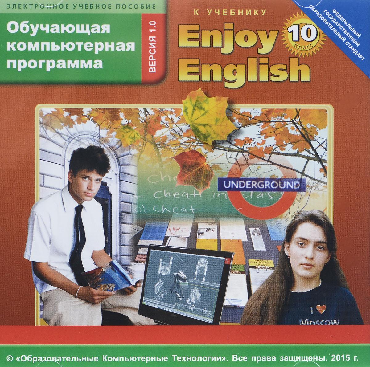 Enjoy English 10 / Английский с удовольствием. 10 класс. Обучающая компьютерная программа