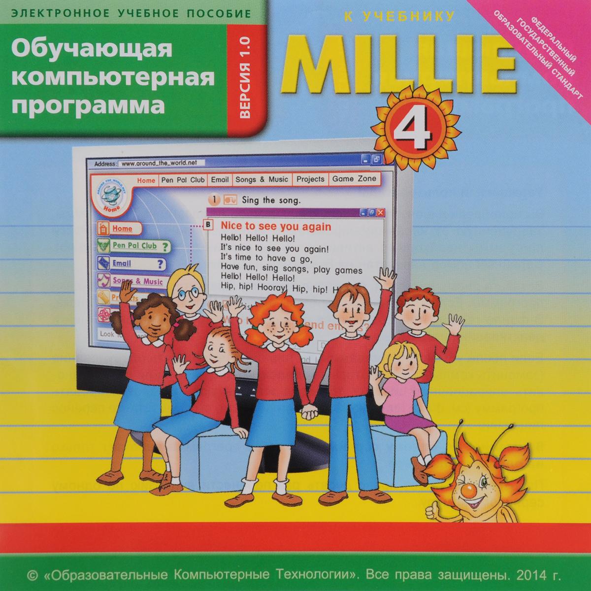 Millie 4 / Милли. Английский язык. 4 класс. Обучающая компьютерная программа