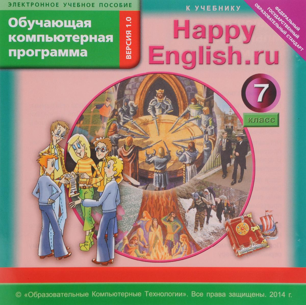 Happy English.ru 7 / Счастливый английский.ру. 7 класс. Обучающая компьютерная программа
