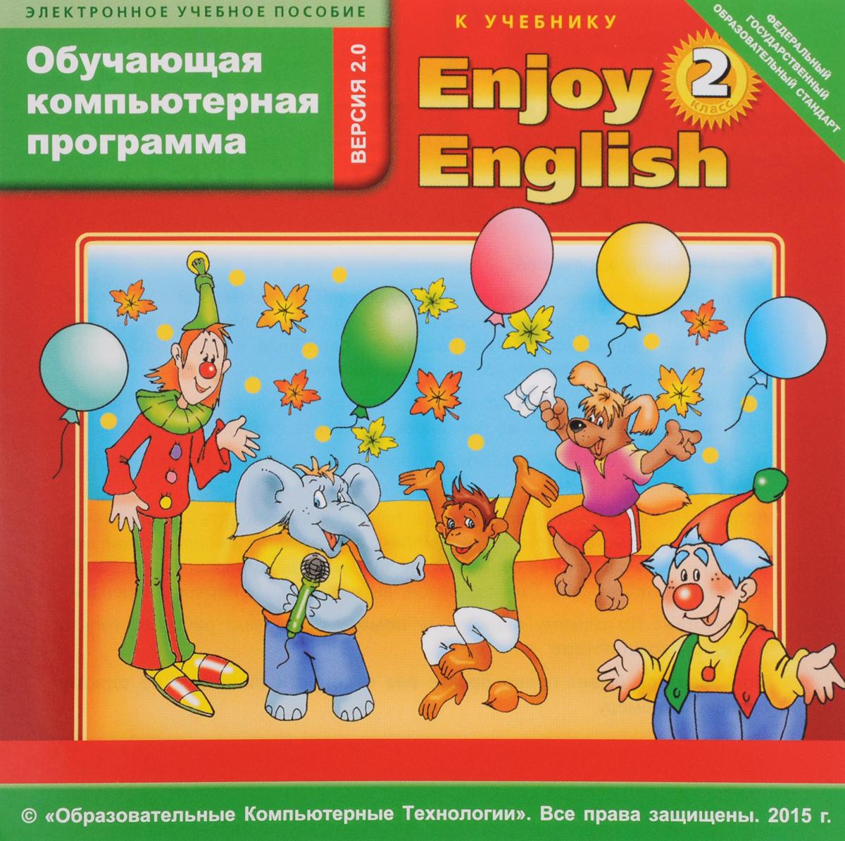 Enjoy English 2 / Английский с удовольствием. 2 класс. Обучающая компьютерная программа