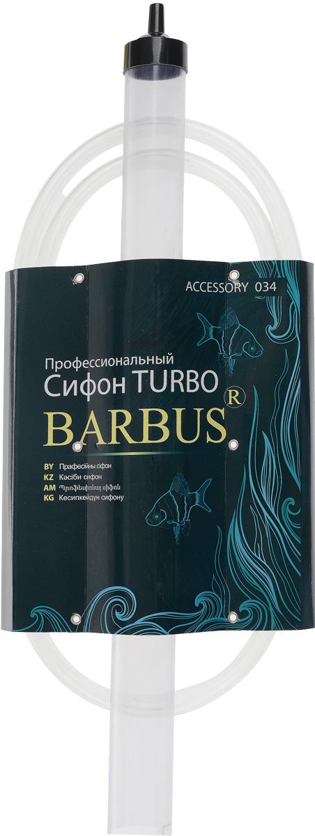 Сифон аквариумный Barbus, профессиональный присоска резиновая barbus диаметр держателя 1 6 см