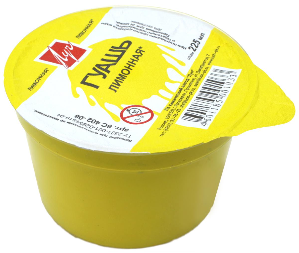 Луч Гуашь цвет лимонный 225 млFS-54103Гуашевая краска идеальна для живописных, декоративных работ и графики. Она легко наносится на бумагу, картон и грунтованный холст. При высыхании приобретает бархатистую поверхность и легко размывается водой. Прозрачная, водоразбавляемая, быстро сохнет.Масса: 320 г.