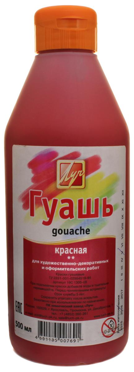 Луч Гуашь цвет красный 500 мл19С 1305-08Помимо банок, гуашь классическая Луч разливается в бутылки с большой вмещаемостью краски. Бутылка снабжена удобной в использовании крышкой Флип-топ с контролем дозировки краски. Краска гуашевая изготавливается на основе натуральных компонентов и высококачественных пигментов с добавлением консервантов, не содержащих фенол. Краски предназначена для детского творчества, а также для художественных, оформительских, рекламных и декоративно-прикладных работ.