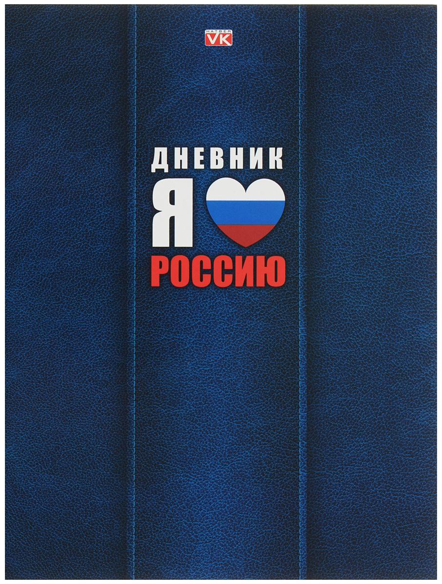 Hatber Дневник Российского школьника 40 листов 40ДТ5В_15289