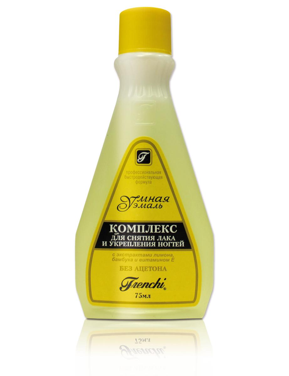 Frenchi Комплекс для снятия лака,с экстрактом лимона, 75 мл002722Продукт высокого качества, представляющий собой точно сбалансированную эффективную комбинацию компонентов и масел. В качестве увлажняющего и укрепляющего ингредиента в состав формулы входит экстракт бамбука. Комплекс легко и быстро очищает ногти не раздражаю кутикулу и кожицу вокруг ногтя, одновременно увлажняет ее и не оставляет белых разводов. Комплекс способствует интенсивному росту крепких, здоровых ногтей. Может использоваться для снятия лака с накладных ногтей. Рекомендуется даже для очень чувствительных и ослабленных ногтей.