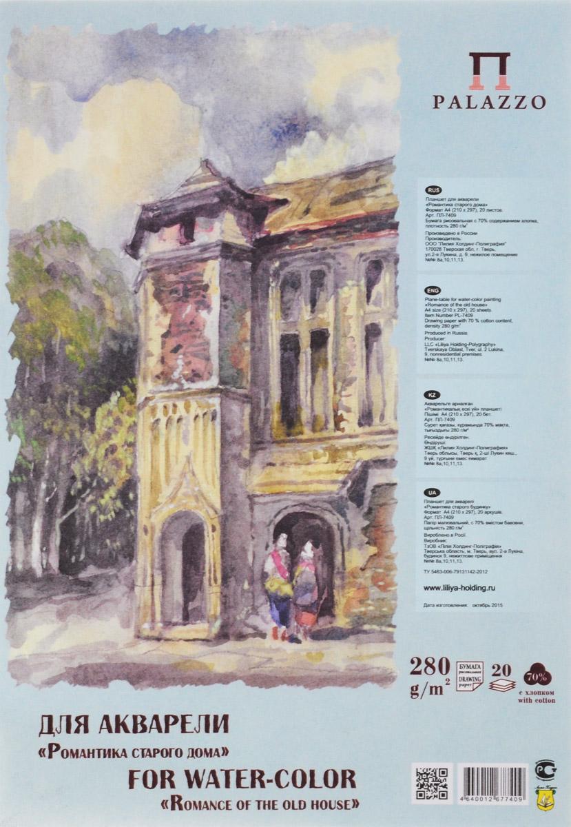 Palazzo Планшет для акварели Романтика старого дома 20 листовПЛ-7409Планшет для акварели Palazzo Романтика старого дома предназначен для рисования акварелью и гуашью, также подойдет для пастели. Бумага внутреннего блока с плотностью 280 г/м2 состоит на 70% из хлопкового волокна и имеет зернистую поверхность. Внутренний блок состоит из 20 листов, проклеен по корешку и имеет основание из жесткого картона для удобства рисования. Формат А4.