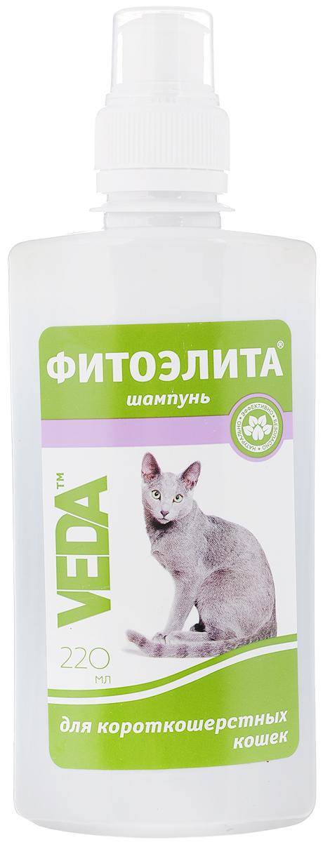 Шампунь для короткошерстных кошек VEDA Фитоэлита, 220 мл4605543006043Шампунь VEDA Фитоэлита - это эффективное средство гигиены для домашних животных на основе листьев крапивы. Формула этого шампуня разработана с учетом структуры шерсти кошек короткошерстных пород, что позволяет добиться прекрасных результатов при регулярном использовании. Товар сертифицирован.
