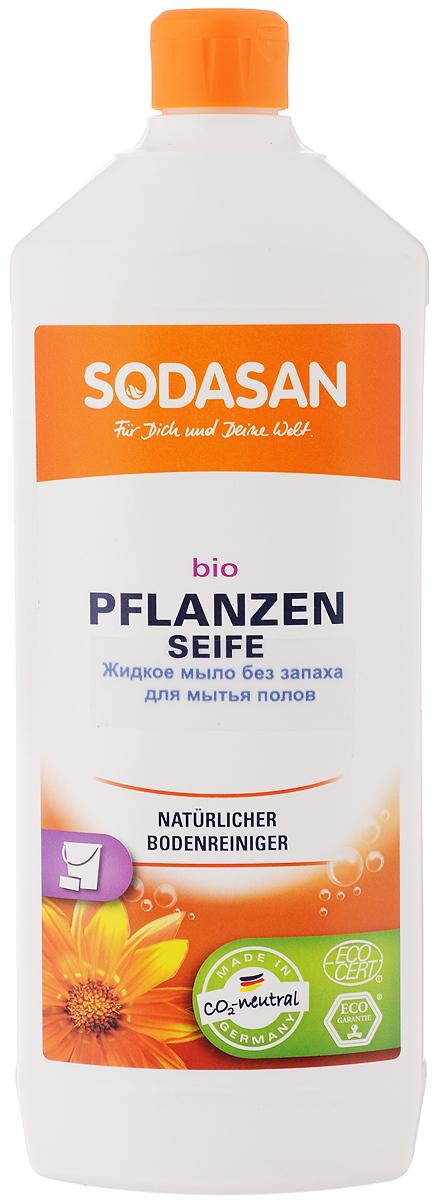 Жидкое мыло для мытья полов Sodasan, без запаха, 1 л жидкое мыло sodasan пряный апельсин 250 мл