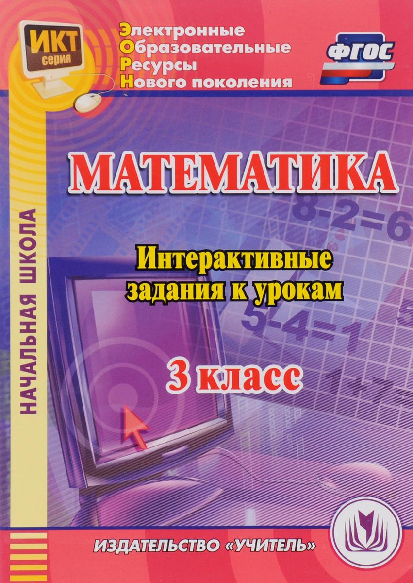 Математика. 3 класс. Интерактивные задания к урокам