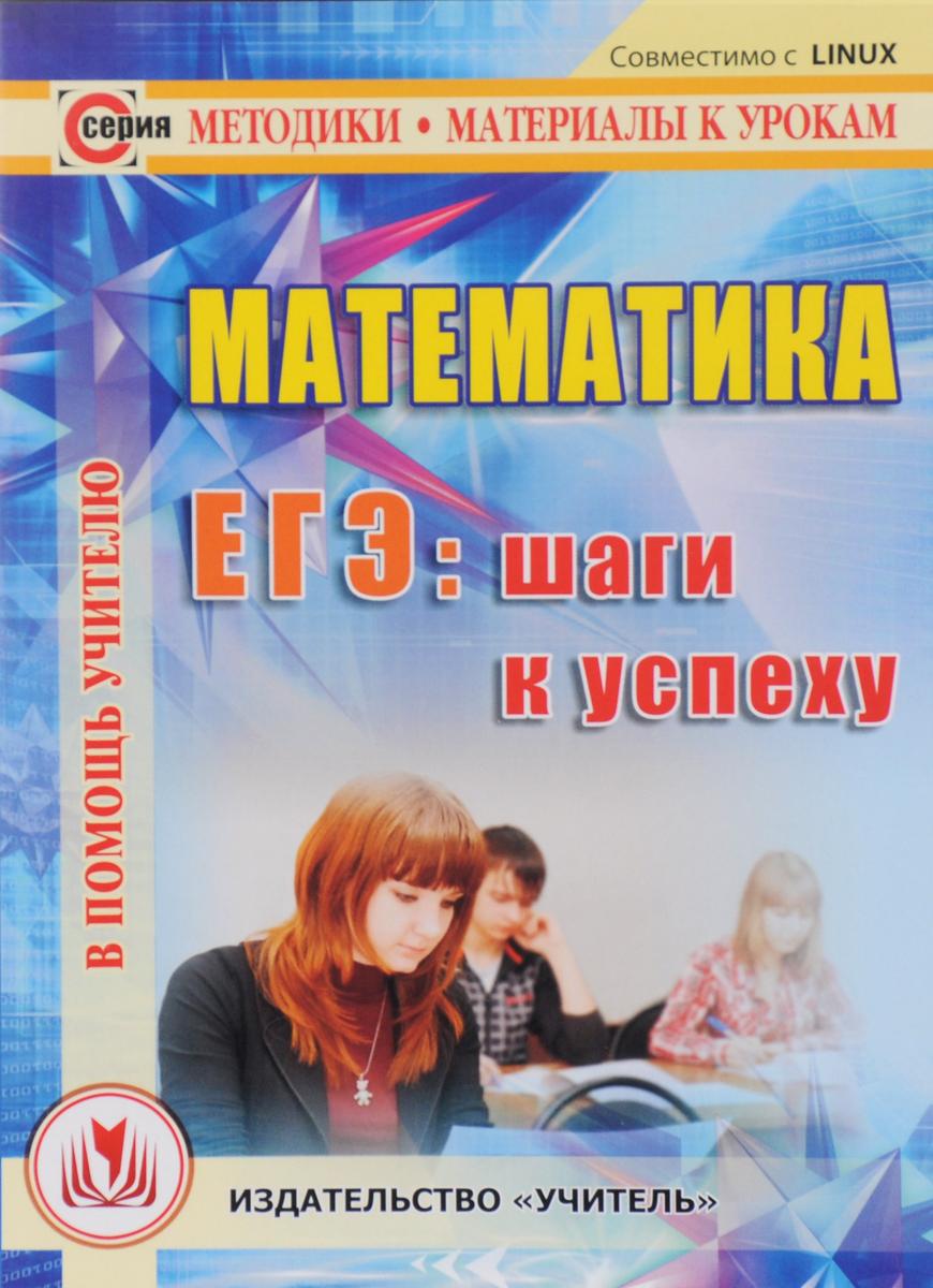 Математика. ЕГЭ. Шаги к успеху