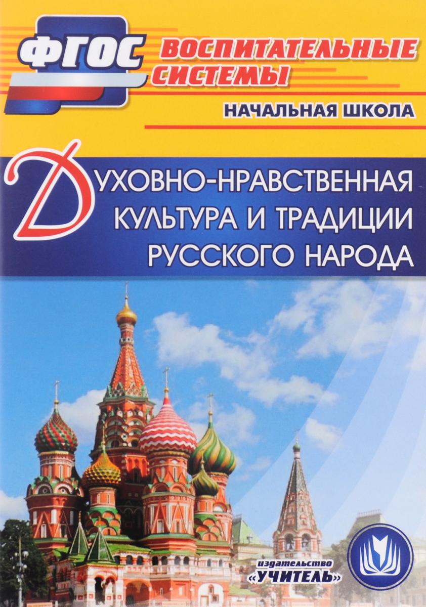 Духовно-нравственная культура и традиции русского народа. Начальная школа