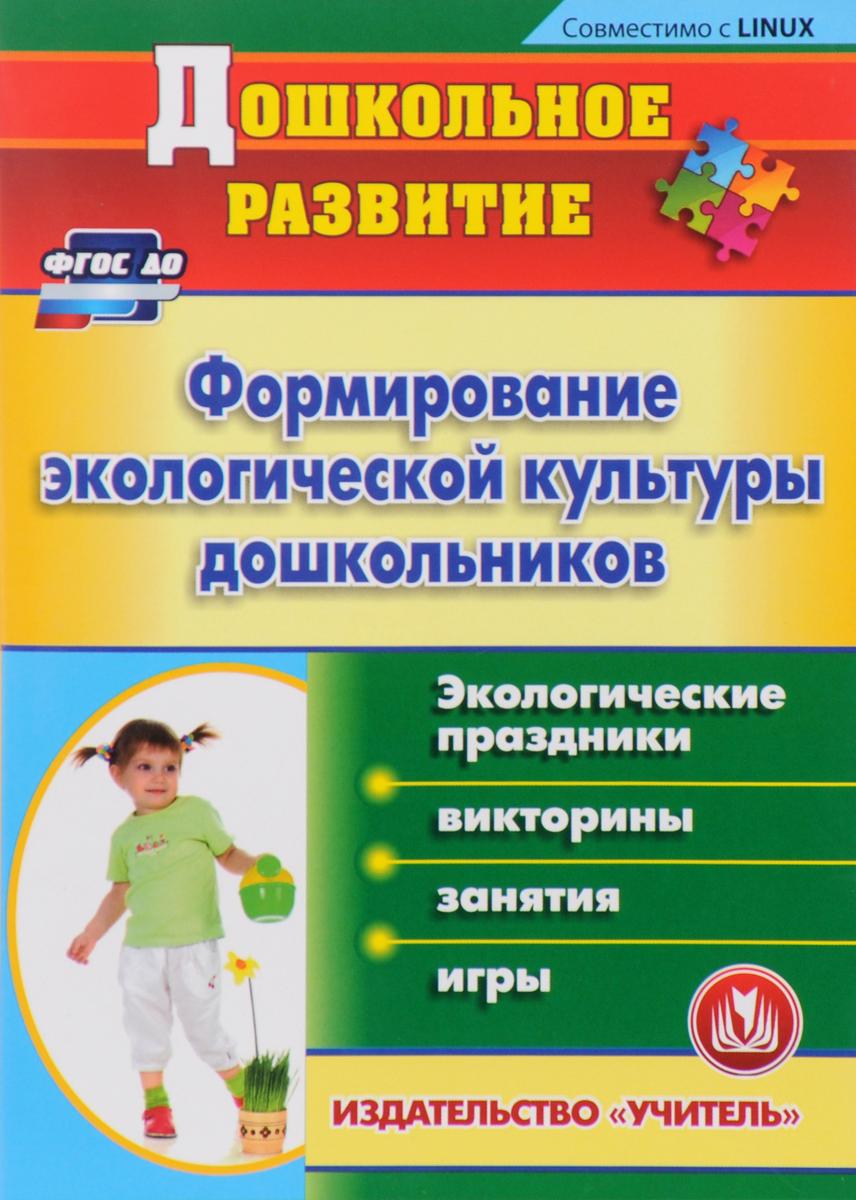 Формирование экологической культуры дошкольников. Экологические праздники, викторины, занятия и игры