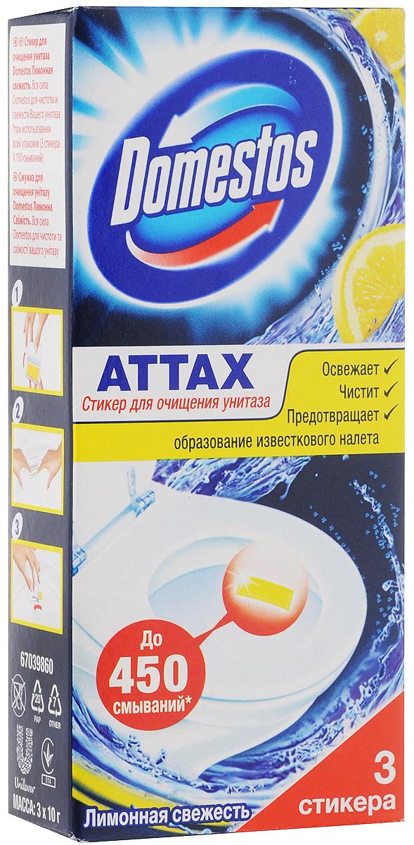Стикер для очищения унитаза Domestos Лимонная свежесть, 3 шт средство чистящее domestos свежесть атлантики универс 24час