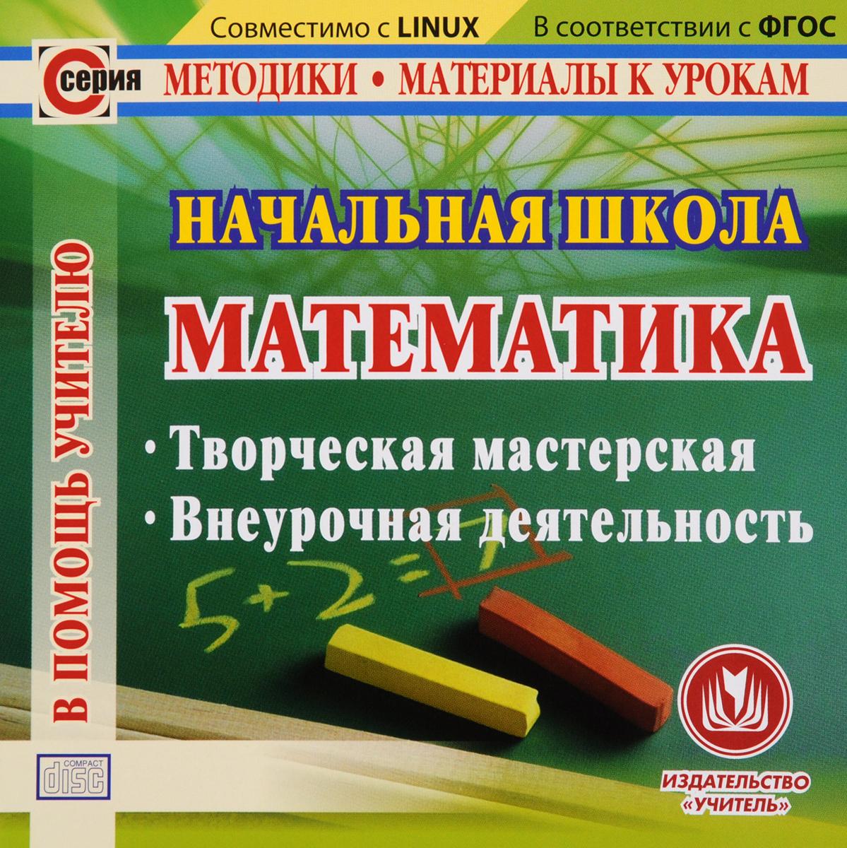 Начальная школа. Математика. Творческая мастерская. Внеурочная деятельность