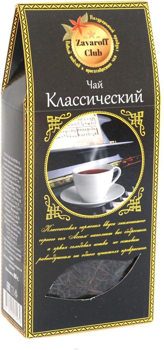 Zavaroff Club Классический черный листовой чай, 80 г101246Классическая гармония вкуса знаменитого черного индийского чая Ассам наполнит вас бодростью, а яркая солодовая нотка не оставит равнодушным ни одного ценителя прекрасного.