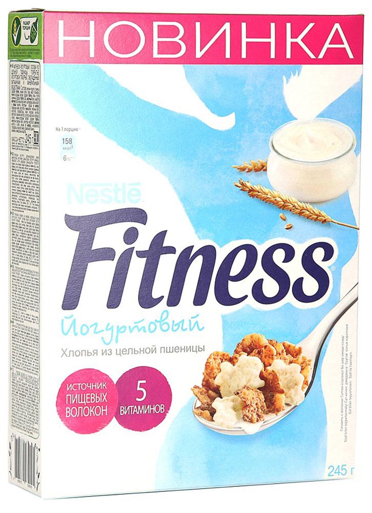 Fitness Хлопья с йогуртом готовый завтрак, 245 г0120710Начни утро вкусно с готового завтрака Nestle FITNESS Йогуртовый! Эти великолепные хрустящие хлопья на 46% состоят из цельных знаков и содержат 5 витаминов и минеральных веществ, включая кальций и железо. За счет добавления отрубей было увеличено содержание клетчатки - пищевых волокон, которые помогают регулировать пищеварение и способствуют очищению организма. Но на этом приятные сюрпризы не заканчиваются! Хлопья в йогуртовой оболочке, имеющие умеренно сладкий, нежный, сливочный вкус, придутся по вкусу даже самым искушённым гурманам!