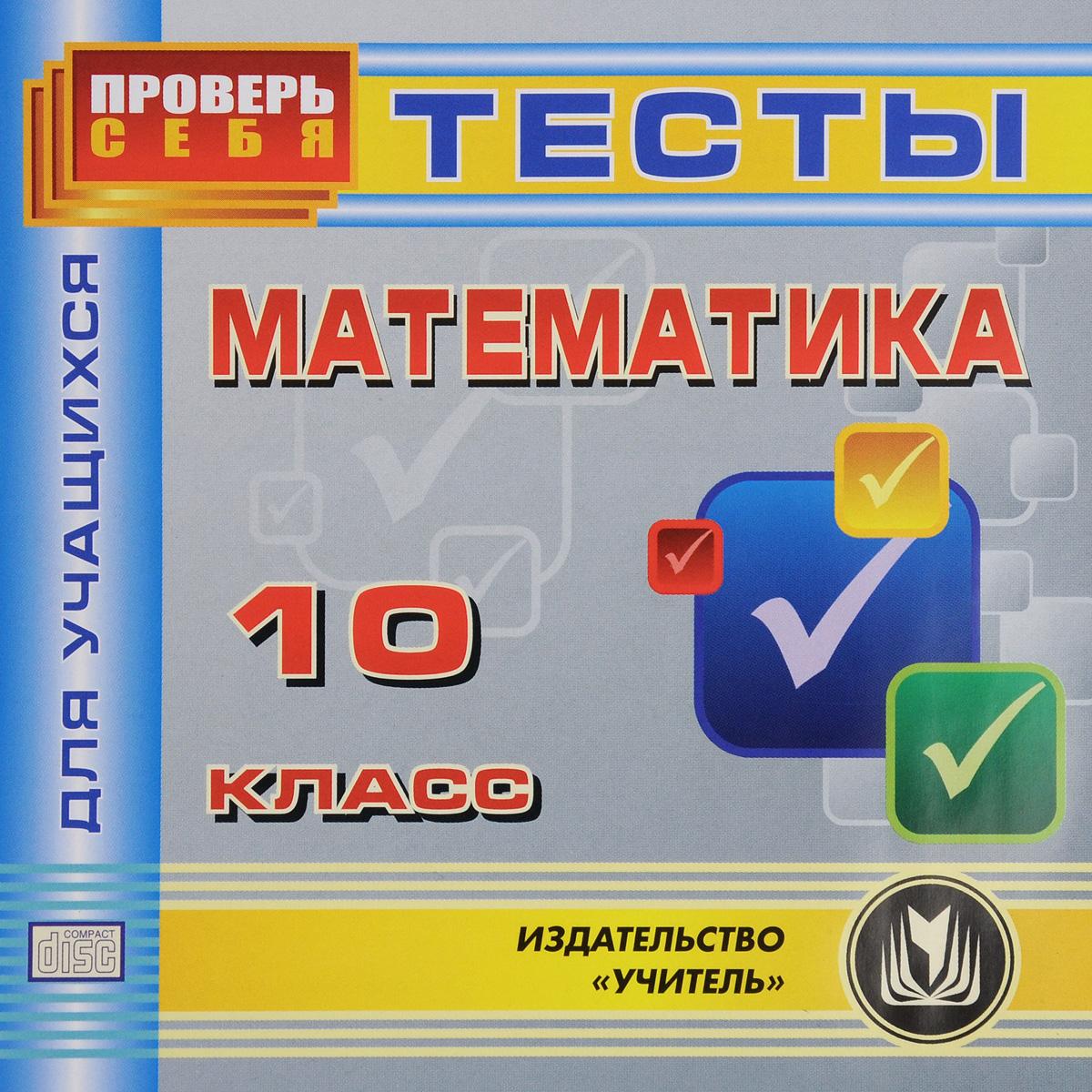 """Математика. 10 класс. Тесты для учащихся Издательство """"Учитель"""""""