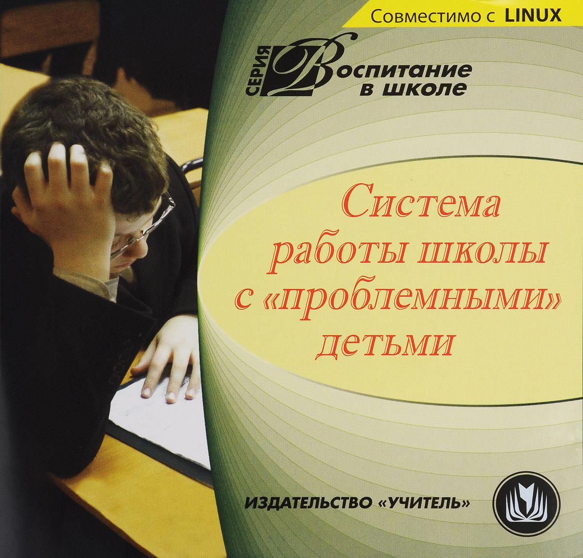 """Система работы школы с """"проблемными"""" детьми Издательство """"Учитель"""""""