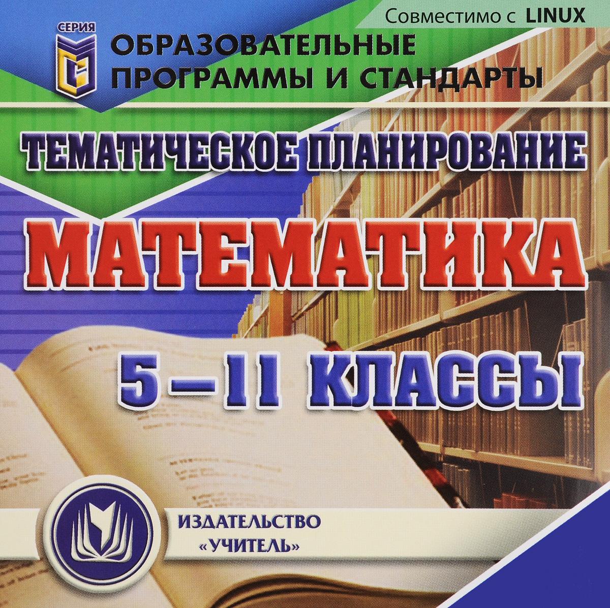 Тематическое планирование. Математика. 5-11 классы